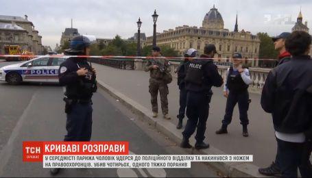 Четверо правоохоронців загинули під час різанини у паризькому поліційному відділку