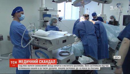 Суд изберет меру пресечения врачу из Института Шалимова, которого поймали на получении взятки