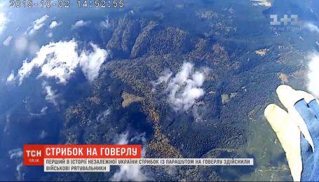 С парашютом на Говерлу впервые в истории Украины прыгнули военные спасатели