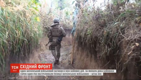 Один український військовий загинув під час обстрілів на східному фронті