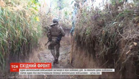 Один украинский военный погиб во время обстрелов на восточном фронте