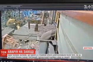 На металлургическом заводе в Мариуполе погиб рабочий: на него упал трехтонный подъемник