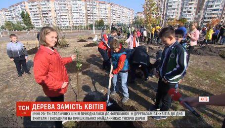 Ученики 20 столичных школ ко Дню учителя высадили деревья вместо покупки цветов к празднику
