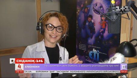Виктория Булитко и Оля Шевченко озвучили героев мультфильма Йети