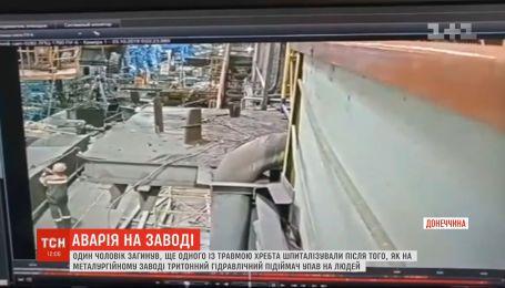 Гідравлічний підіймач упав на двох робітників металургійного заводу у Маріуполі