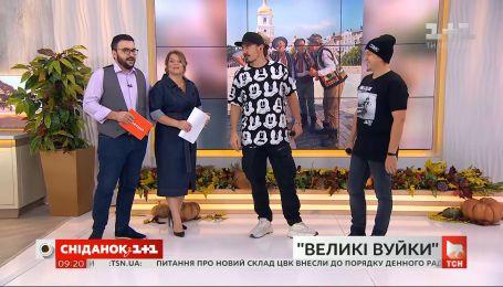 """Группа ТНМК презентовала саундтрек к сериалу """"Великі вуйки"""" в """"Сніданку"""""""