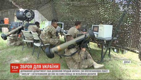 Держдеп США дозволив продаж Україні 150 протитанкових ракет Javelin і устаткування до них
