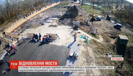 В Станице Луганской открыли временный обходной мост на линии разграничения