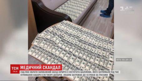 Ведущему украинскому транспантологу должны избрать меру пресечения за получение взятки