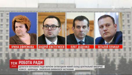 Верховная Рада Украины утвердила новый состав Центральной избирательной комиссии