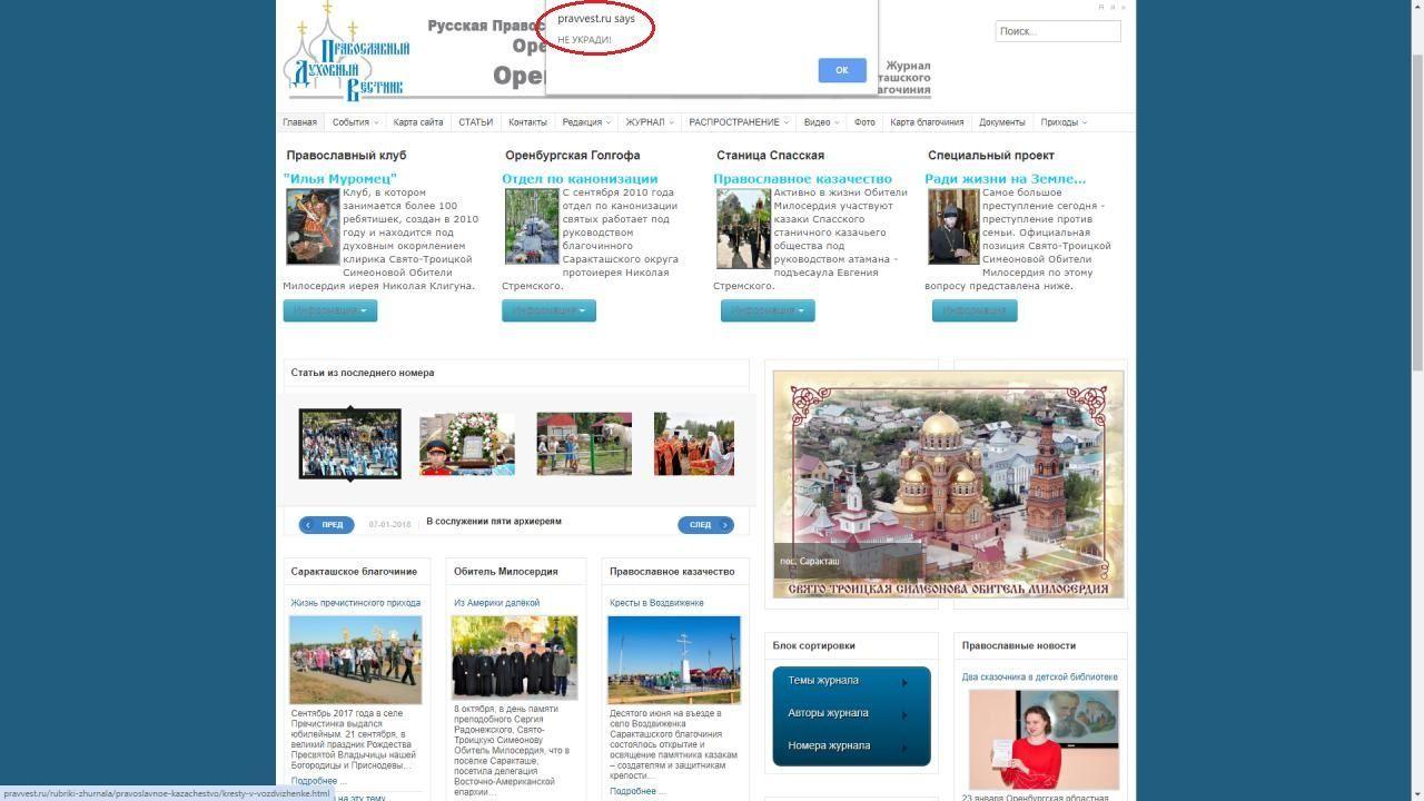 не вкради православний сайт РФ