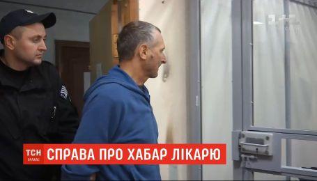 Київському трансплантологу-хабарнику обрали запобіжний захід