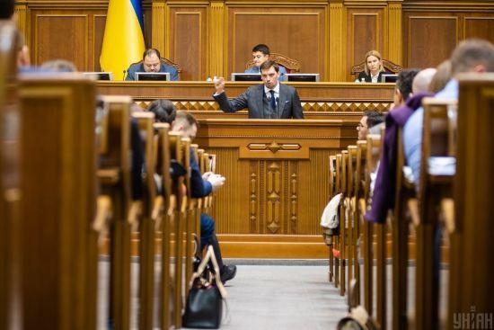 Відставка Гончарука та зміна уряду: як Рада переформатовує Кабінет міністрів. Текстовий онлайн