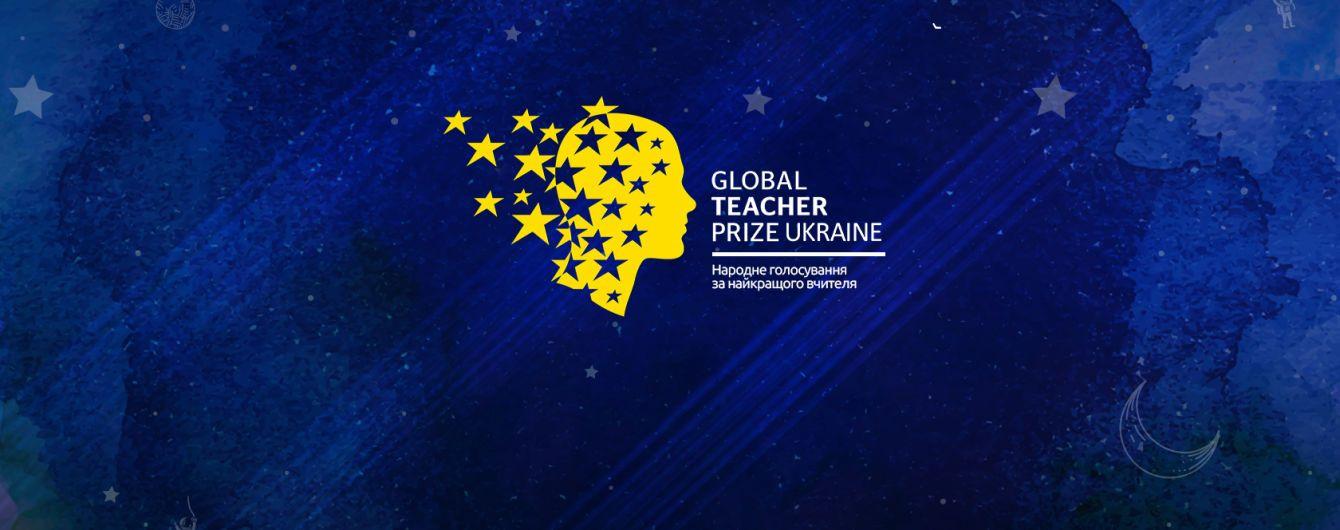 Торжественная церемония премии Global Teacher Prize Ukraine 2019. Смотрите онлайн