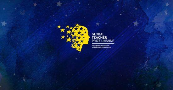 Урочиста церемонія премії Global Teacher Prize Ukraine 2019. Дивіться онлайн