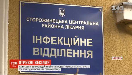 На Буковине 88 человек отравились на двух разных свадьбах