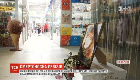 На Вінниччині 22-річна продавчиня вкоротила собі віку через нестачу в касі