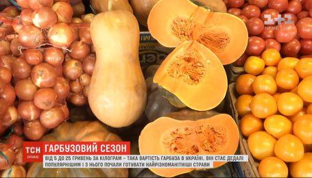 Сколько стоит тыква в разных регионах Украины и как его применяют в хозяйстве
