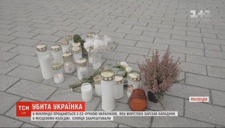 У Фінляндії прощаються з 23-річною українкою, яку зарізав нападник у місцевому коледжі