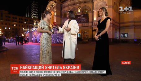 Global Teacher Prize Ukraine: в Киеве выбирали лучшего учителя страны