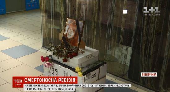 Самогубство через недостачу в касі: на Вінниччині повісилася 22-річна продавчиня