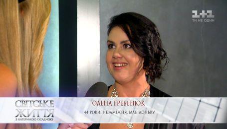 """""""Я можу зробити на камеру те, що не можу зробити без неї"""" – пікантні зізнання Олени Гребенюк"""
