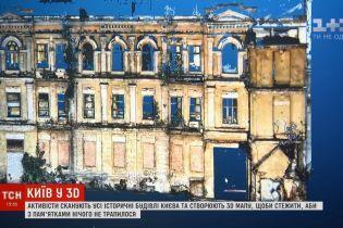 Активісти взялися робити 3D-модель архітектури Києва, котра зникає