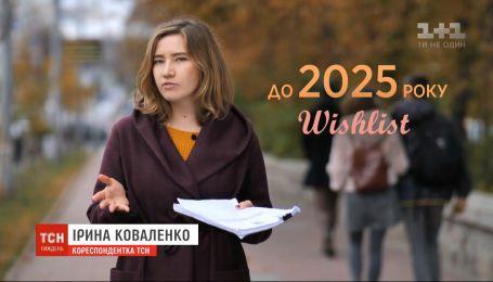 Які соціальні зміни заплановано в урядовій програмі до 2025 року