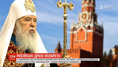 Приближенные к пророссийским политикам люди организовывают митинги в поддержку патриарха Филарета