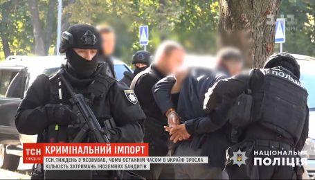 Почему в Украине возросло количество задержаний иностранных бандитов - ТСН.Тиждень выяснял