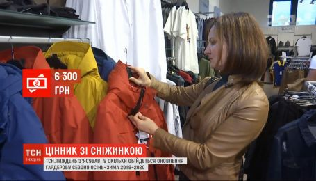 Во сколько украинцам обойдется обновление гардероба на сезон осень-зима 2019-2020