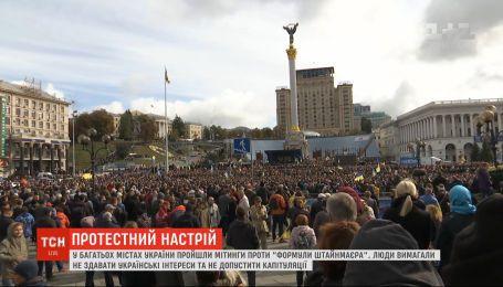 """Близько 10 тисяч людей вийшли на Майдан Незалежності на віче """"Зупинимо капітуляцію"""""""