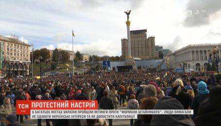 """Около 10 тысяч человек вышли на Майдан Независимости на вече """"Остановим капитуляцию"""""""