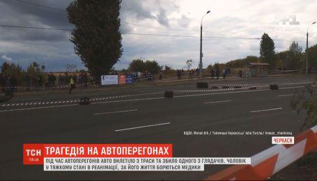 В Черкассах легковушка во время гонки влетела в толпу людей