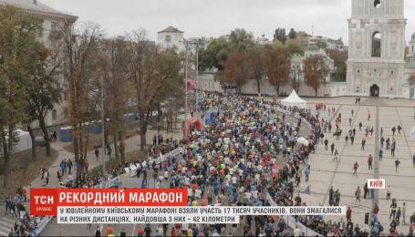 В столице состоялся 10-й международный Киевский марафон