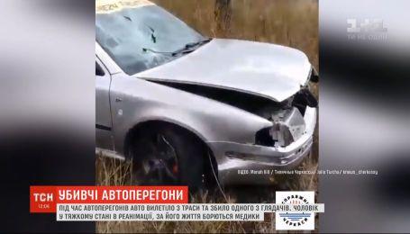Медики борються за життя чоловіка, якого збило авто під час перегонів у Черкасах