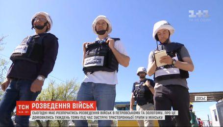 Розведення військ в Петровському та Золотому має розпочатись вже сьогодні