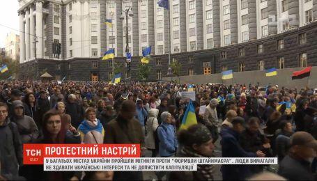 """Во многих городах Украины прошли митинги против """"формулы Штайнмайера"""""""
