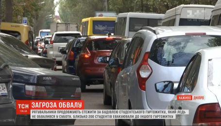 Дніпро застрягло в заторах через загрозу обвалу студентського гуртожитку в центрі міста