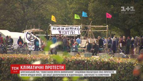 Сотни экоактивистов блокируют центральные улицы мировых городов и требуют объявить чрезвычайное положение