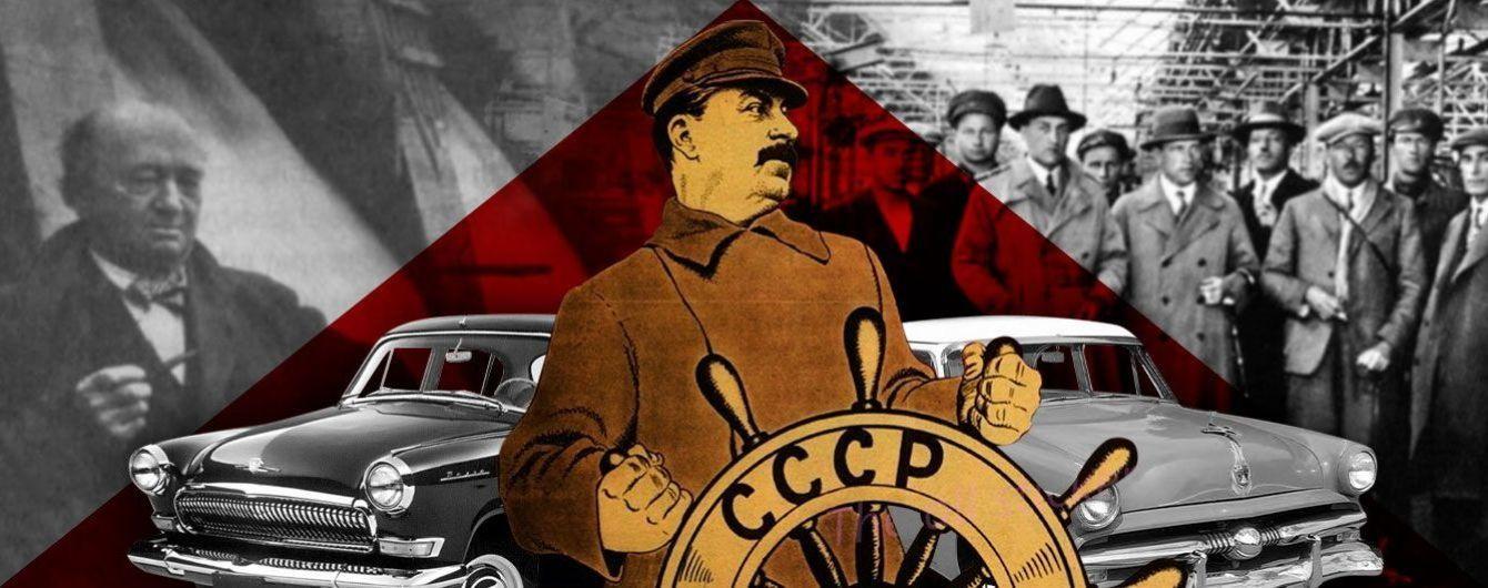 СССР — страна великого обмана. Пара слов о сталинской индустриализации