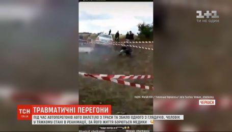 Під час перегонів у Черкасах авто вилетіло з траси та збило одного з глядачів