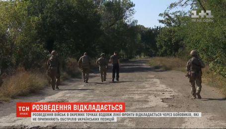 Разведение войск в Донбассе отложили из боевиков, которые не прекращают обстрел