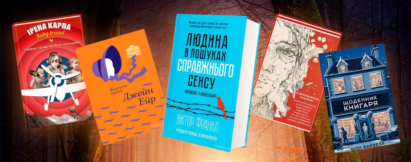 5 книжок у порятунок від осінньої хандри