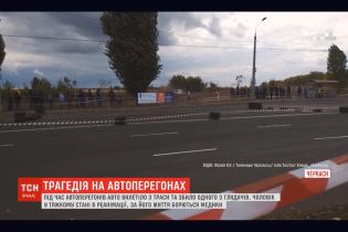 Полиция открыла производство по факту наезда автомобиля в толпу зрителей на гонках в Черкассах