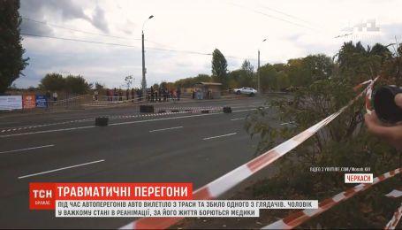 Полиция открыла уголовное производство по факту травмирования мужчины на гонках в Черкассах