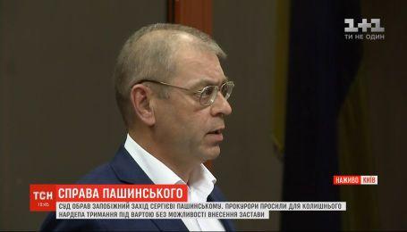 "Суд в столице арестовал Пашинского по ""делу Химикуса"""