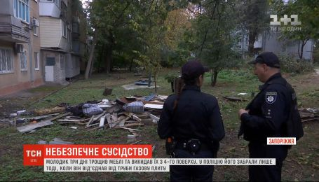 Опасное соседство: в Запорожье мужчина три дня крушил мебель и выбрасывал ее из окна