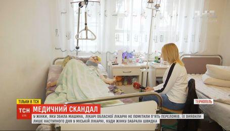 В Тернополе врачи не заметили у пациентки пять переломов