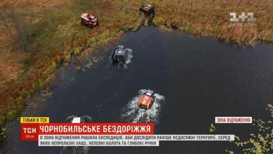 Інший Чорнобиль: мандрівники протестували українські всюдиходи в хащах зони відчуження ЧАЕС